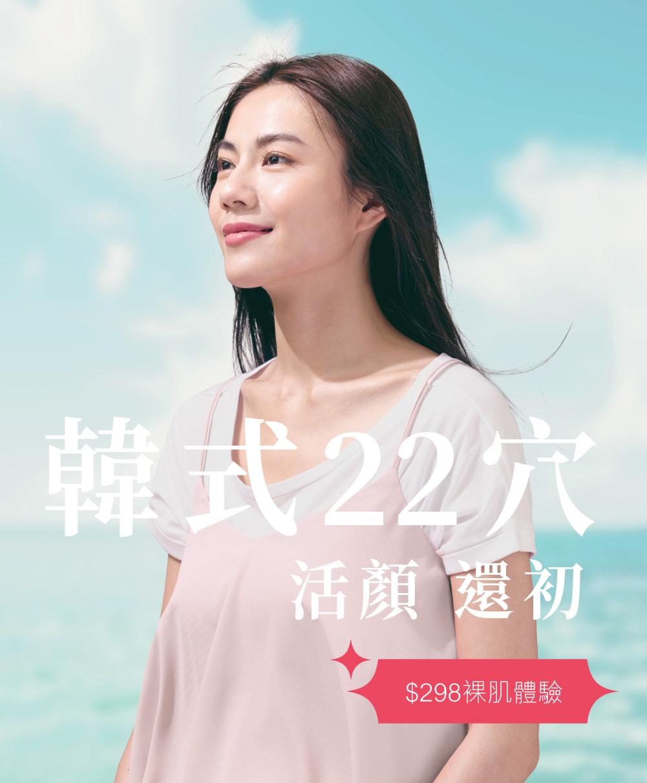 翡翠22穴,韓國護膚 ,OASIS beauty